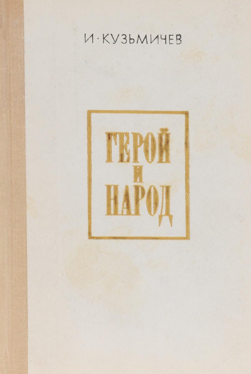Zakazat.ru: Герой и народ. И.Кузьмичев