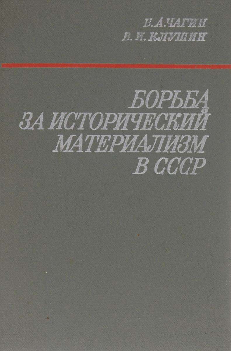Борьба за исторический материализм в СССР