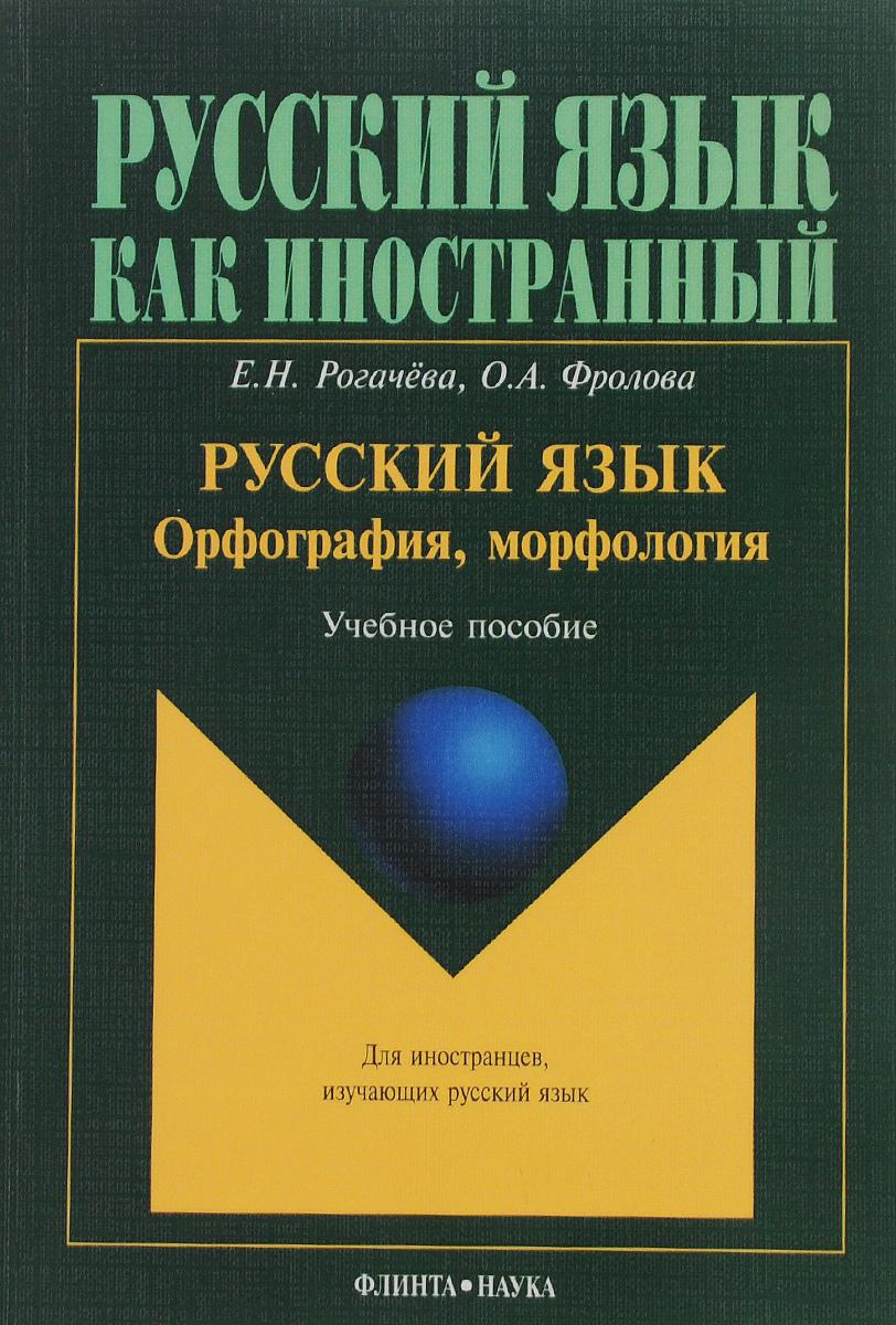 Русский язык. Орфография, морфология. Учебное пособие