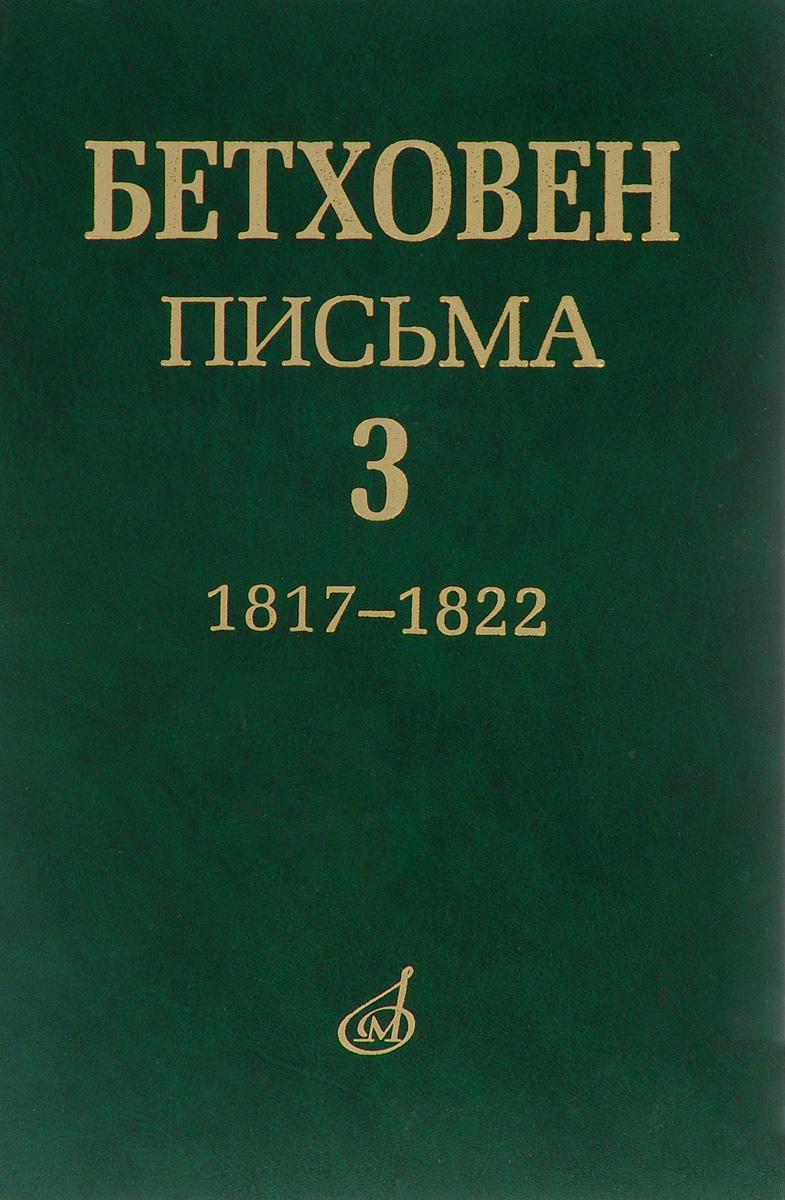 Людвиг ван Бетховен. Письма. В 4 томах. Том 3. 1817-1822