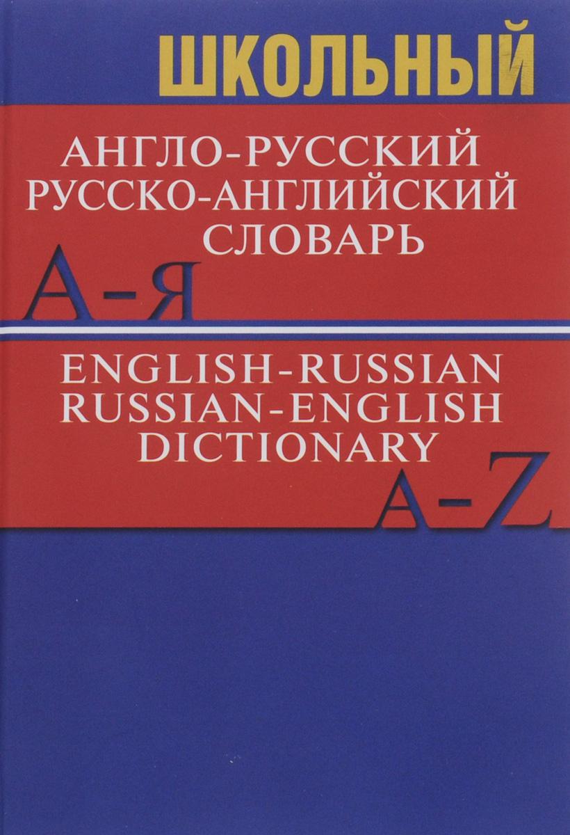 English-Russian Russian-English Dictionary:/ Школьный англо-русский, русско-английский словарь