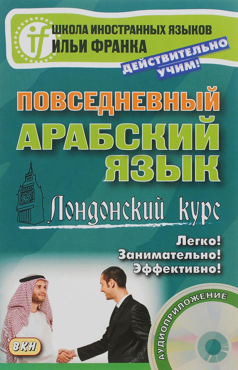 Повседневный арабский язык. Лондонский курс (+ CD)