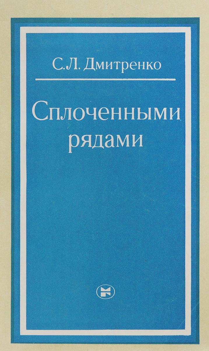 Сплоченными рядами. Комсомол в борьбе против троцкизма