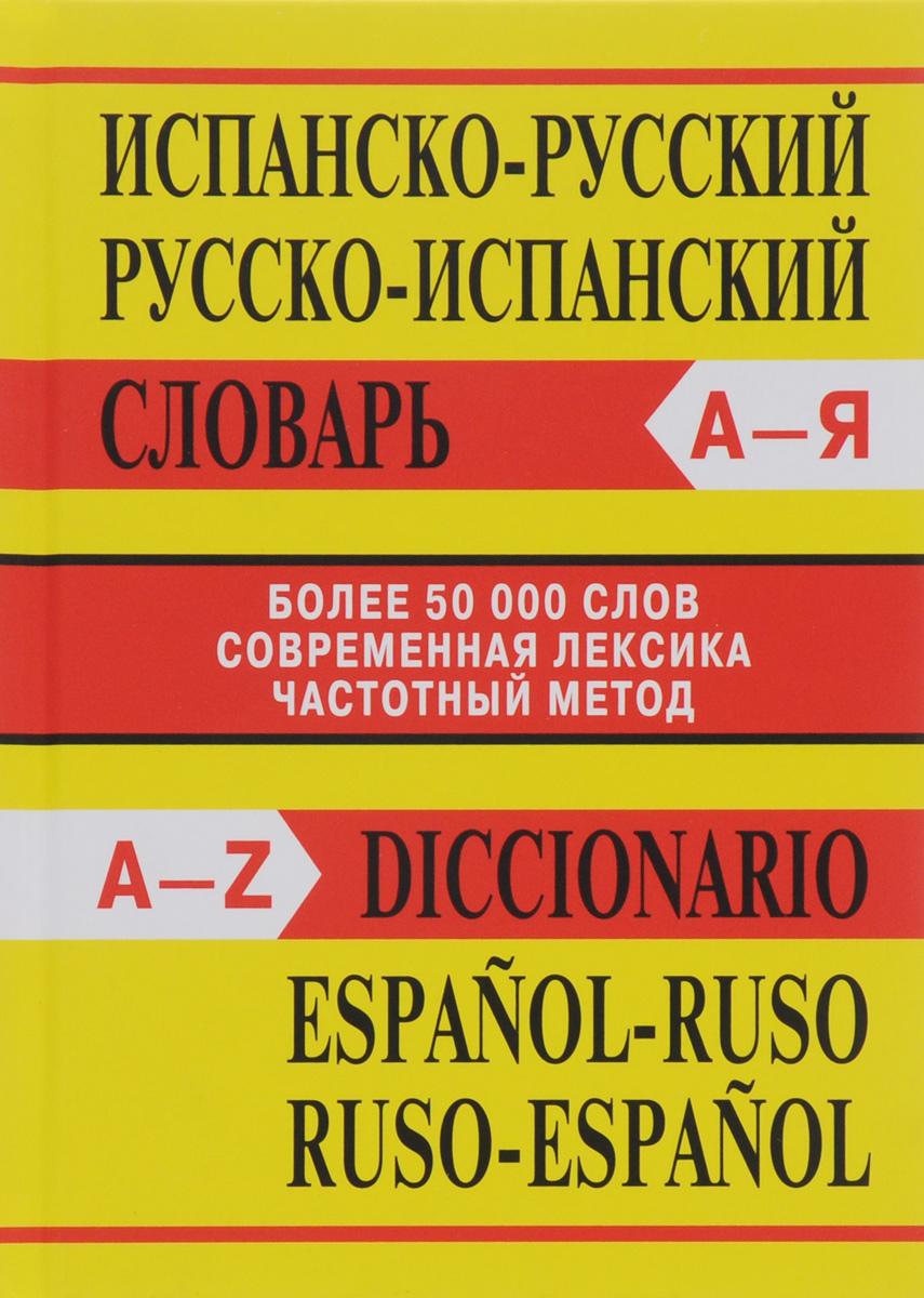 Diccionario espanol-ruso: ruso-espanol / Испанско-русский, русско-испанский словарь