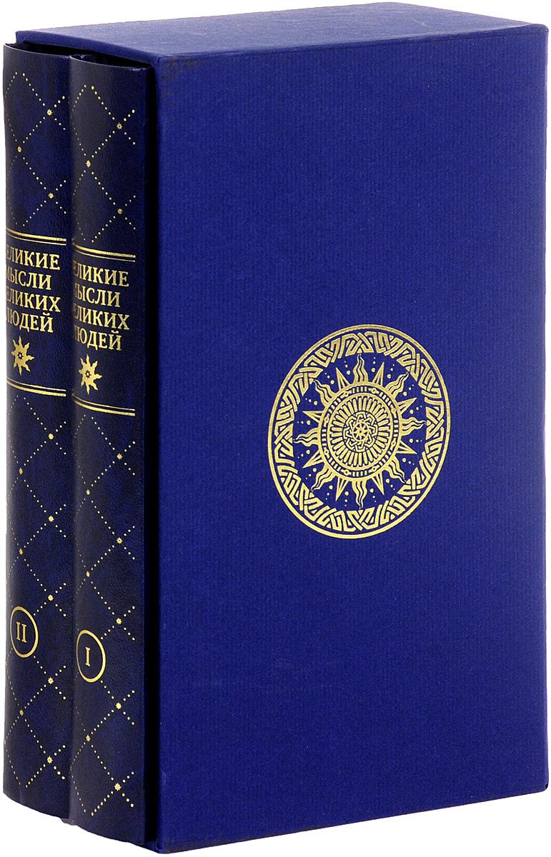 Великие мысли великих людей. В 2 томах (подарочный комплект)