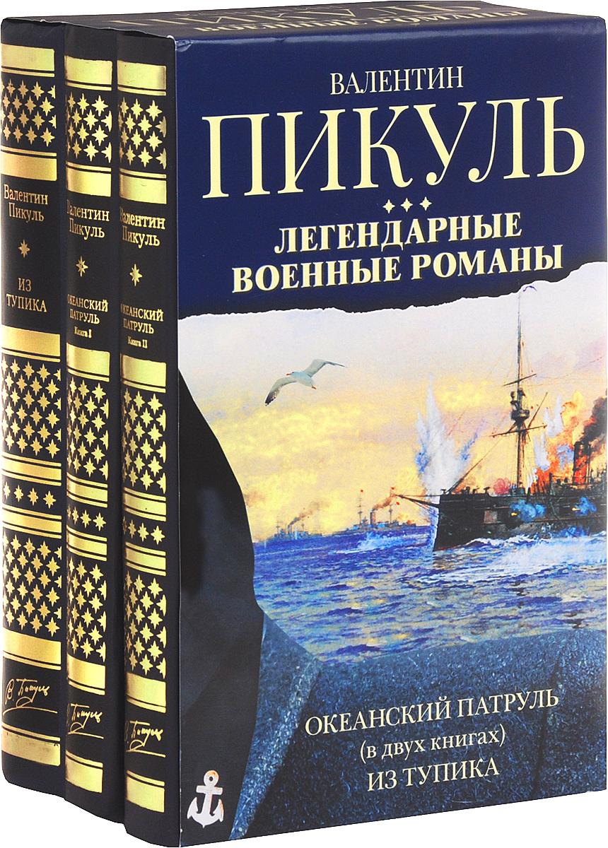Валентин Пикуль. Легендарные военные романы (комплект из 3 книг)
