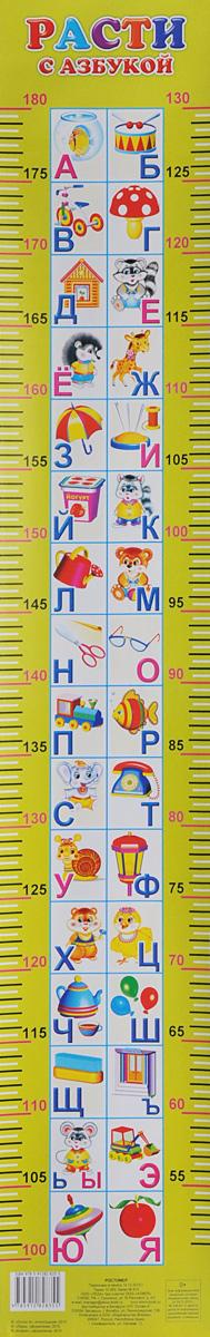 Расти с азбукой. Ростомер ( 978-5-91282-835-5 )