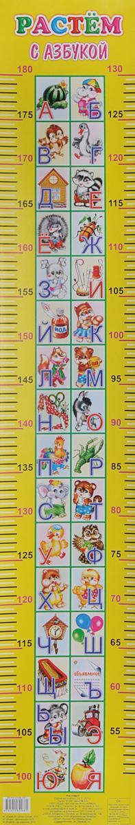 Растем с азбукой. Ростомер ( 978-5-91282-268-1 )