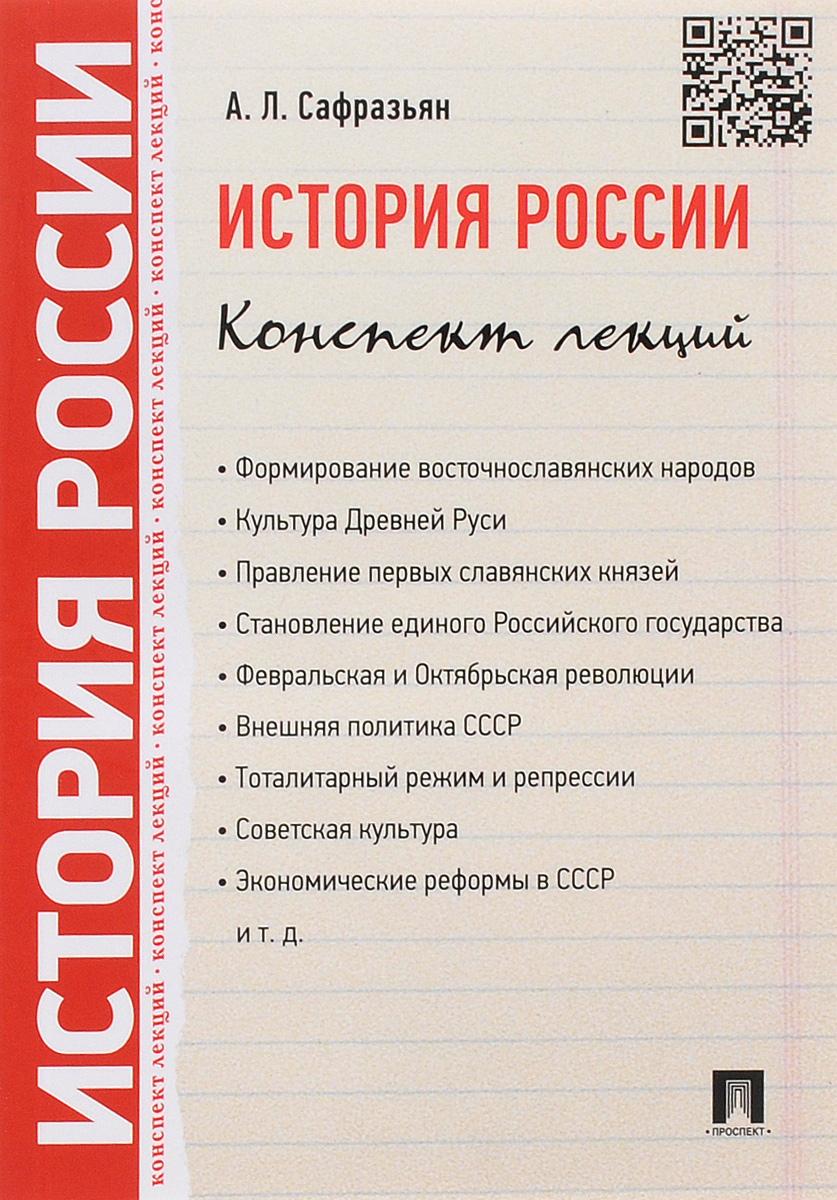 История России. Конспект лекций. Учебное пособие