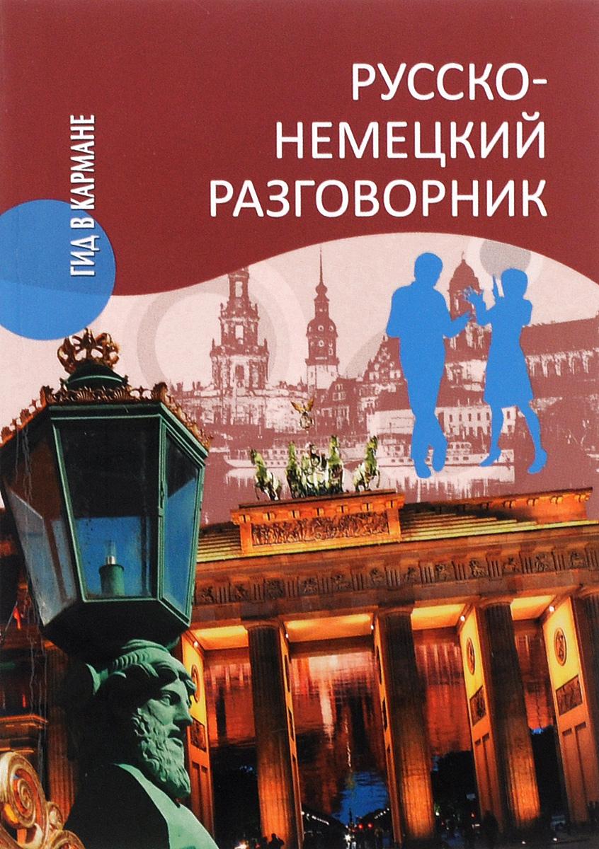 Русско-немецкий разговорник / Sprachfuhrer russisch-deutsche