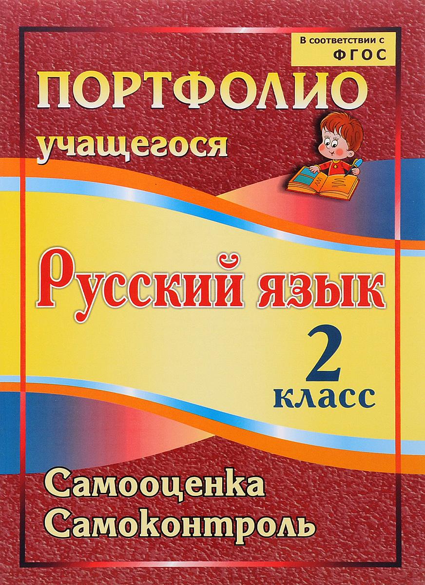 Русский язык. 2 класс. Самооценка. Самоконтроль