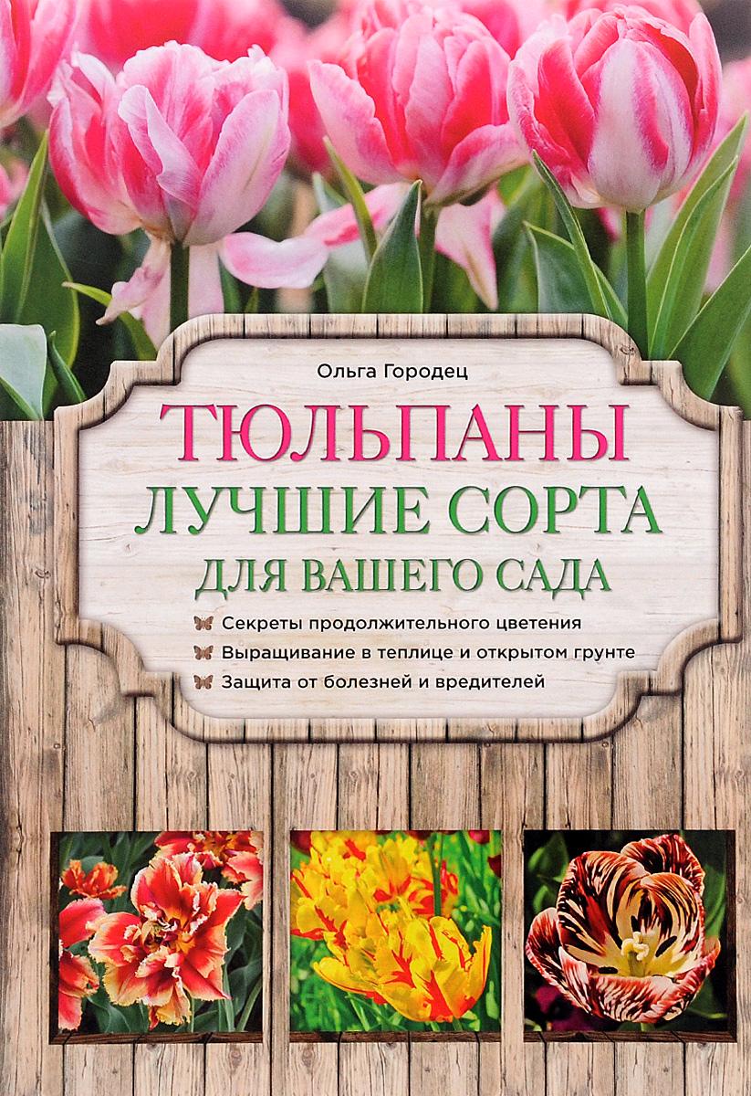Тюльпаны. Лучшие сорта для вашего сада ( 978-5-699-77973-4 )