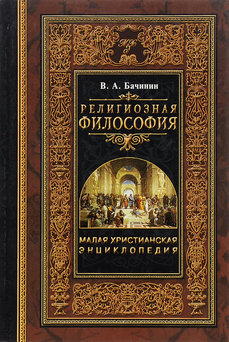 Малая христианская энциклопедия. В 4 томах. Том 1. Религиозная философия