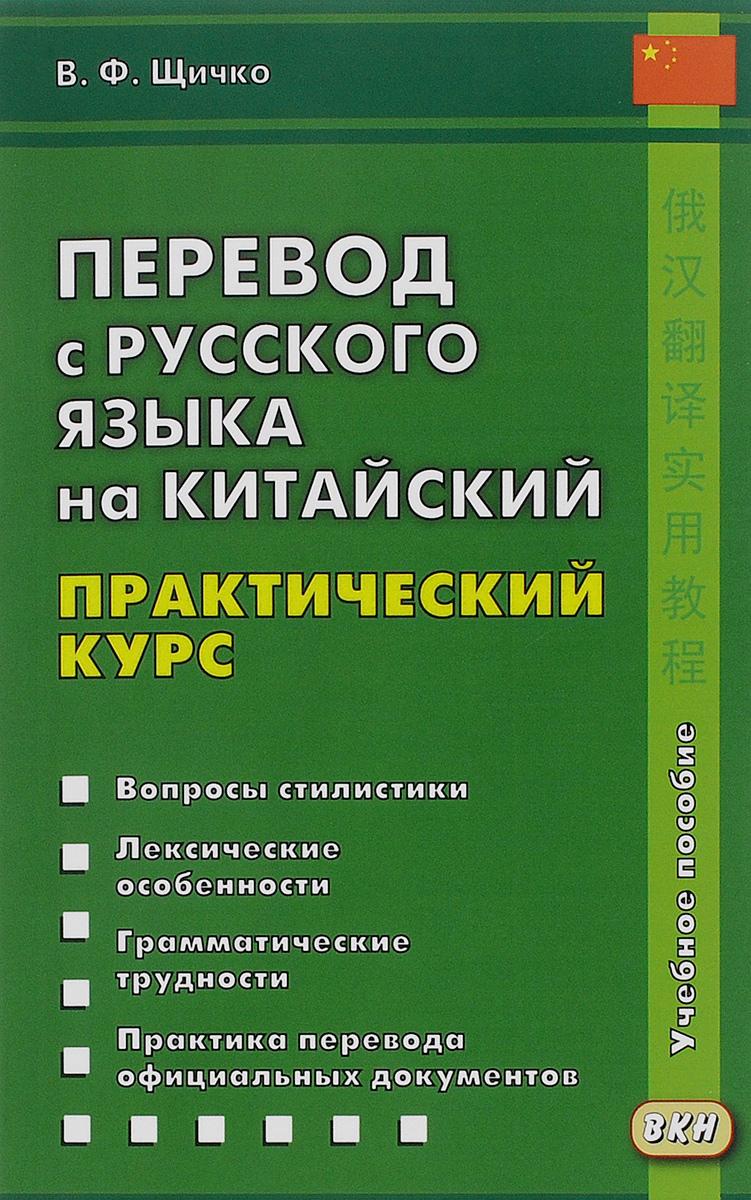 Перевод с русского языка на китайский. Практический курс