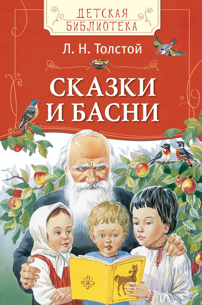 Л. Н. Толстой. Сказки и басни