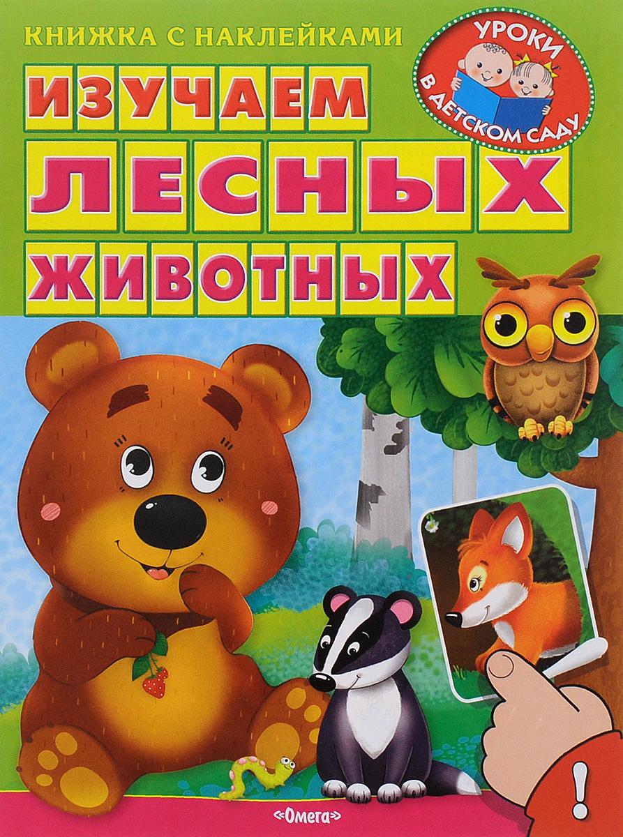 Изучаем лесных животных (+ наклейки)