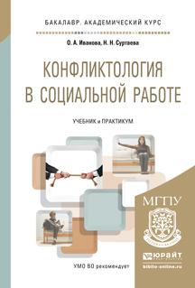 Конфликтология в социальной работе. Учебник и практикум для академического бакалавриата