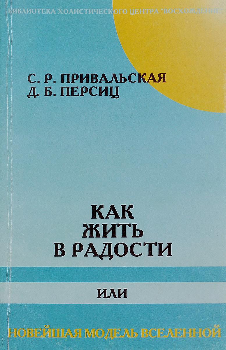 С. Р. Привальская, Д. Б. Персиц Как жить в радости, или новейшая модель вселенной ткани оптом в нижнем новгороде
