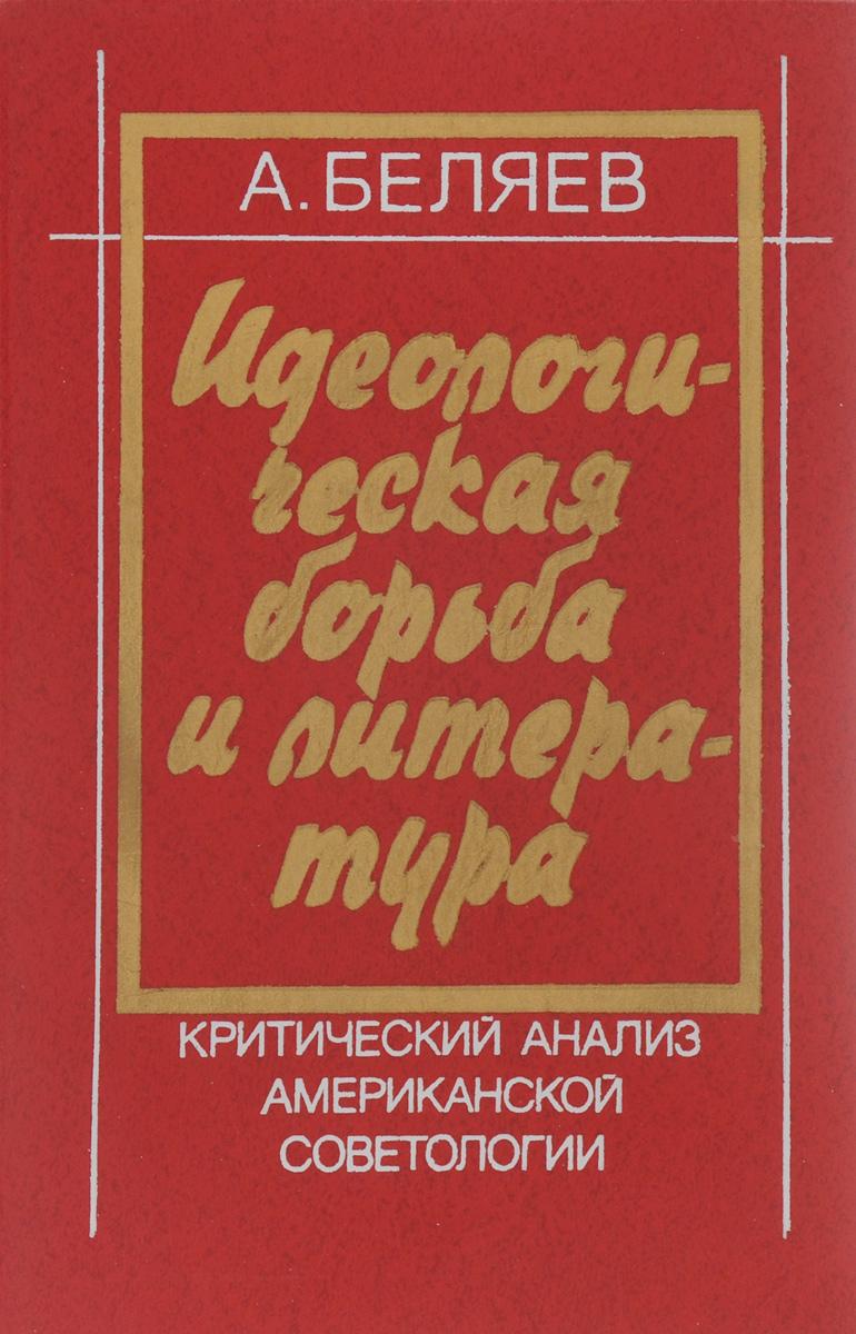 Идеологическая борьба и литература