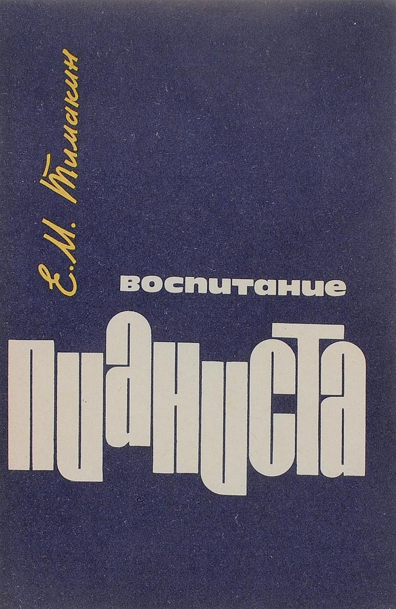 Zakazat.ru Воспитание пианиста. Тимакин Е. М.