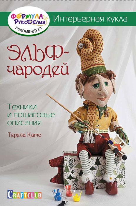Тереза Като Интерьерная кукла. Эльф-Чародей. Техники и пошаговые описания