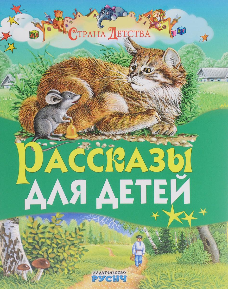 Рассказы для детей