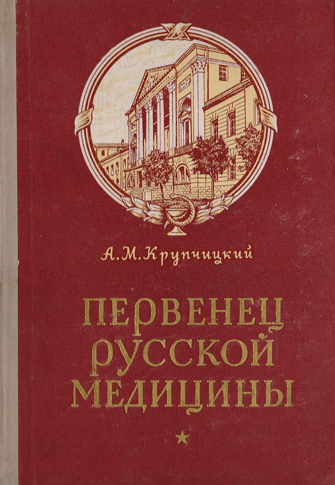 Первенец русской медицины