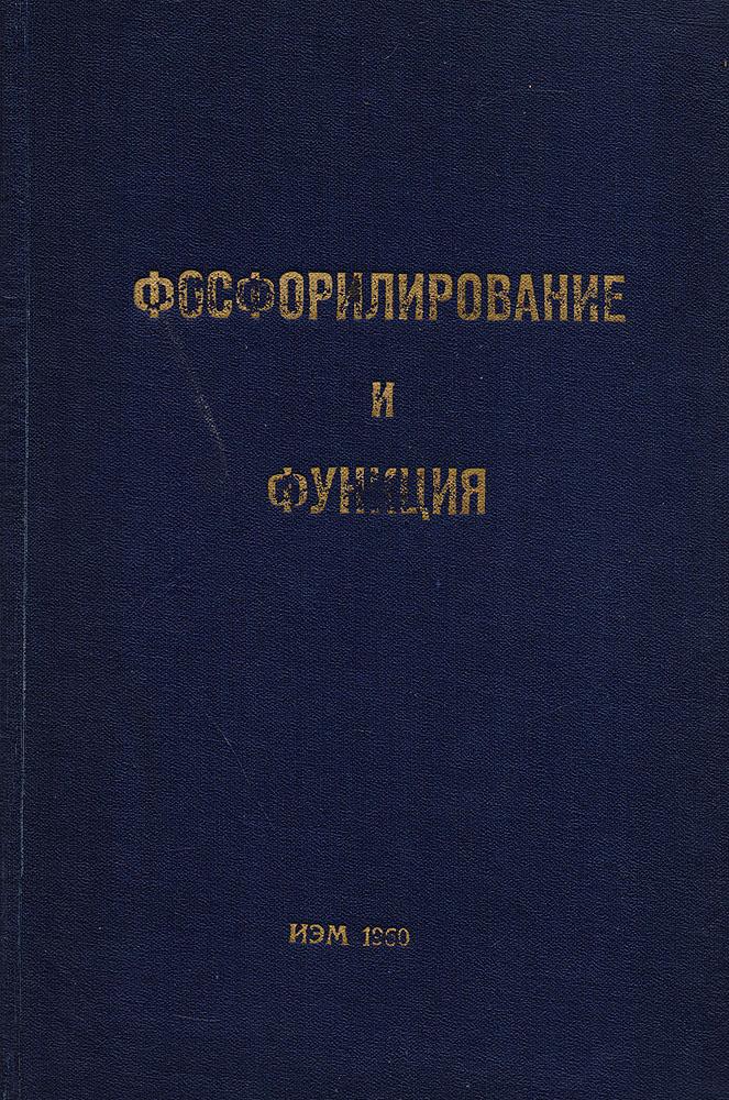 Фосфорилирование и функция. Симпозиум 1958 г.