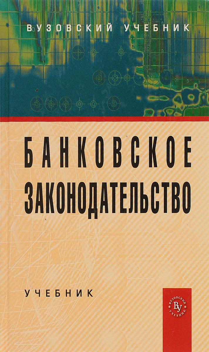 Банковское законодательство. Учебник
