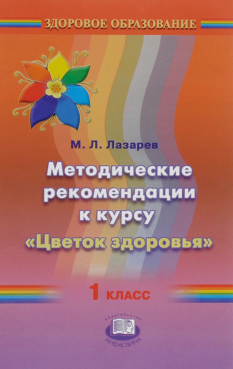 Методические рекомендации к курсу «Цветок здоровья». 1 класс