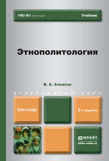 Этнополитология. Учебник ( 978-5-9916-3432-8 )