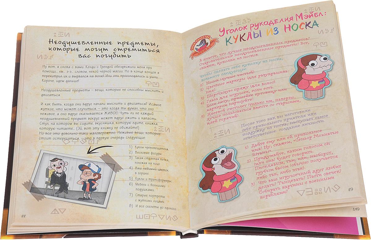 Гравити Фолз. Дневник Диппера и Мэйбл. Тайны, приколы и веселье нон-стоп!