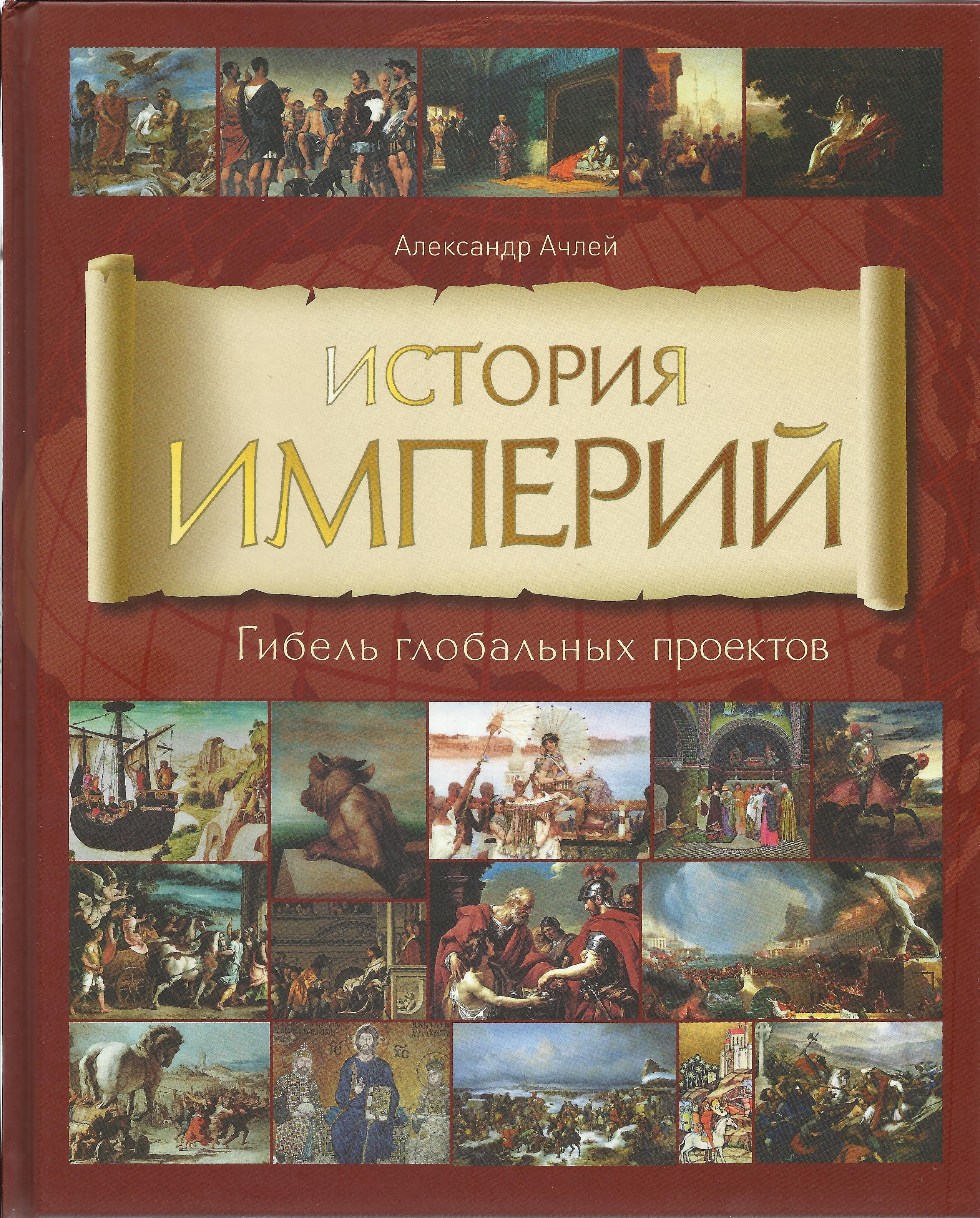 История империй. Гибель глобальных проектов