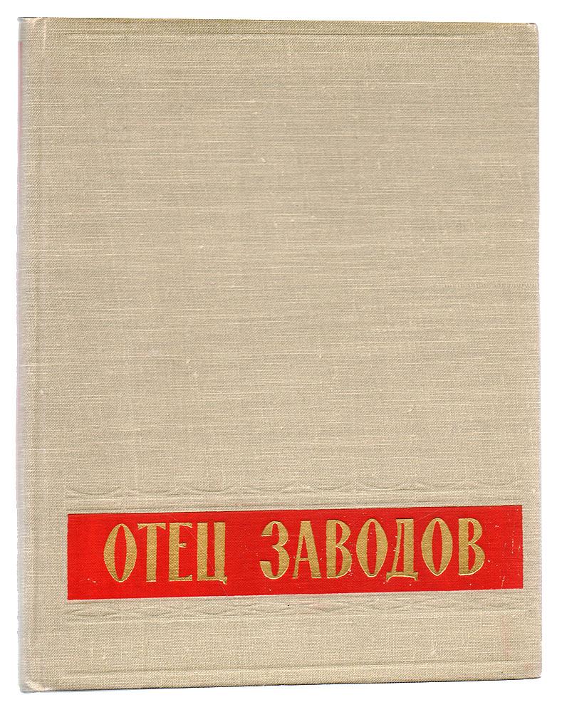 Отец заводов. Очерки из истории Уралмашзавода
