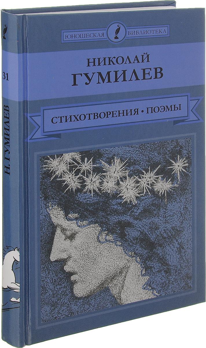 Николай Гумилев. Стихотворения, поэмы