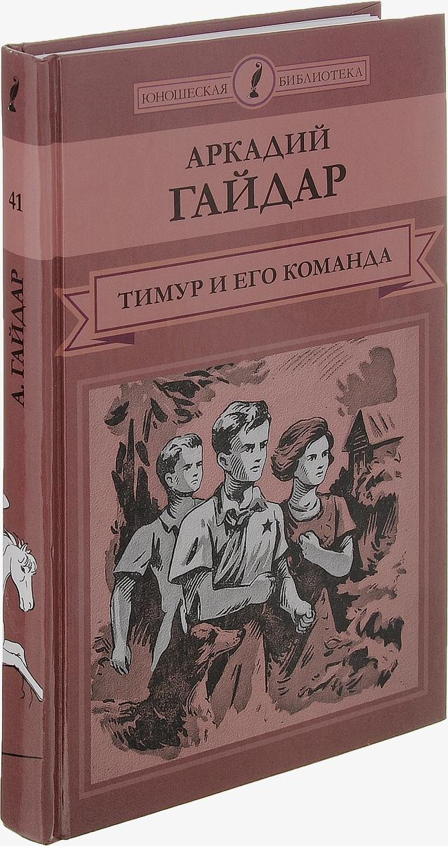 Тимур и его команда12296407На произведениях Аркадия Петровича Гайдара, многие из которых были экранизированы, воспитывалось не одно поколение детей, а повесть Тимур и его команда послужила возникновению молодежного движения -тимуровцев. Несмотря на то что главные герои писателя - дети, а центральная тема его творчества - дружба и взаимовыручка, Гайдар затрагивал серьезные, общественно-значимые вопросы, отражавшие дух времени. Искренность и особая манера обращения к читателю до сих пор притягивают и завоевывают сердца детей и взрослых, обеспечивая книгам Аркадия Петровича долгую жизнь.
