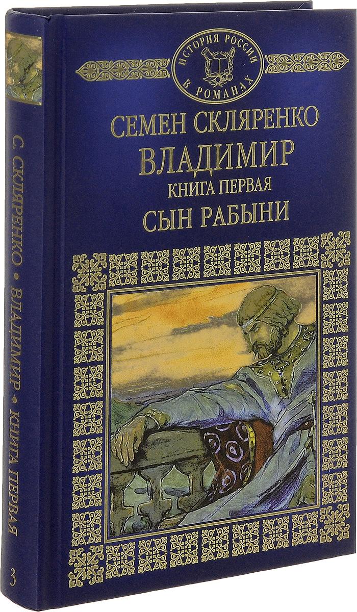 Владимир. Книга 1. Сын рабыни