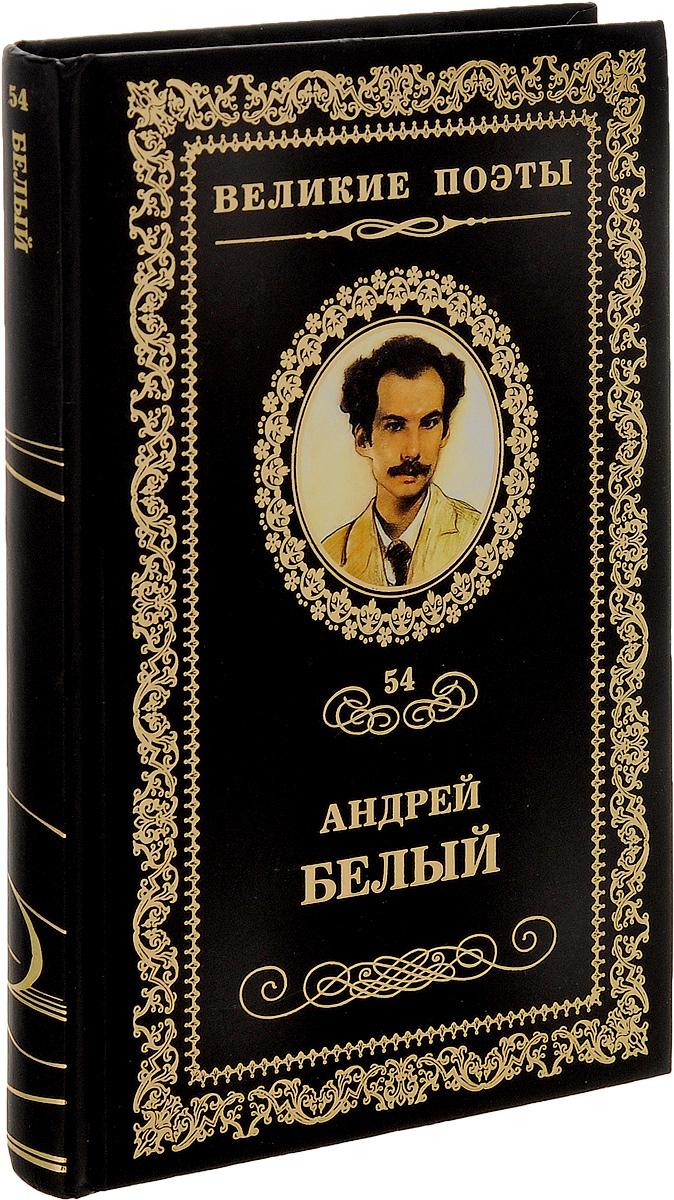Великие поэты. Андрей Белый. Том 54