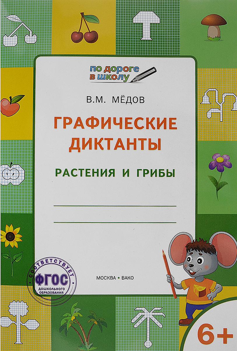 Графические диктанты. Растения и грибы. Тетрадь для занятий с детьми 6-7 лет12296407Пособие соответствует требованиям ФГОС ДО. Выполнение графических диктантов учит детей ориентироваться на листе бумаги в клетку, воспринимать задание на слух, формирует навыки счёта, развивает мелкую моторику, внимание, память, мышление, воображение, расширяет кругозор. В книге 30 заданий усложнённого уровня на изображение растений и грибов, а также интересные факты о растительном мире. Дети выполняют графические диктанты под руководством взрослых. Предназначается педагогам, дошкольникам и их родителям. Текст читает взрослый.