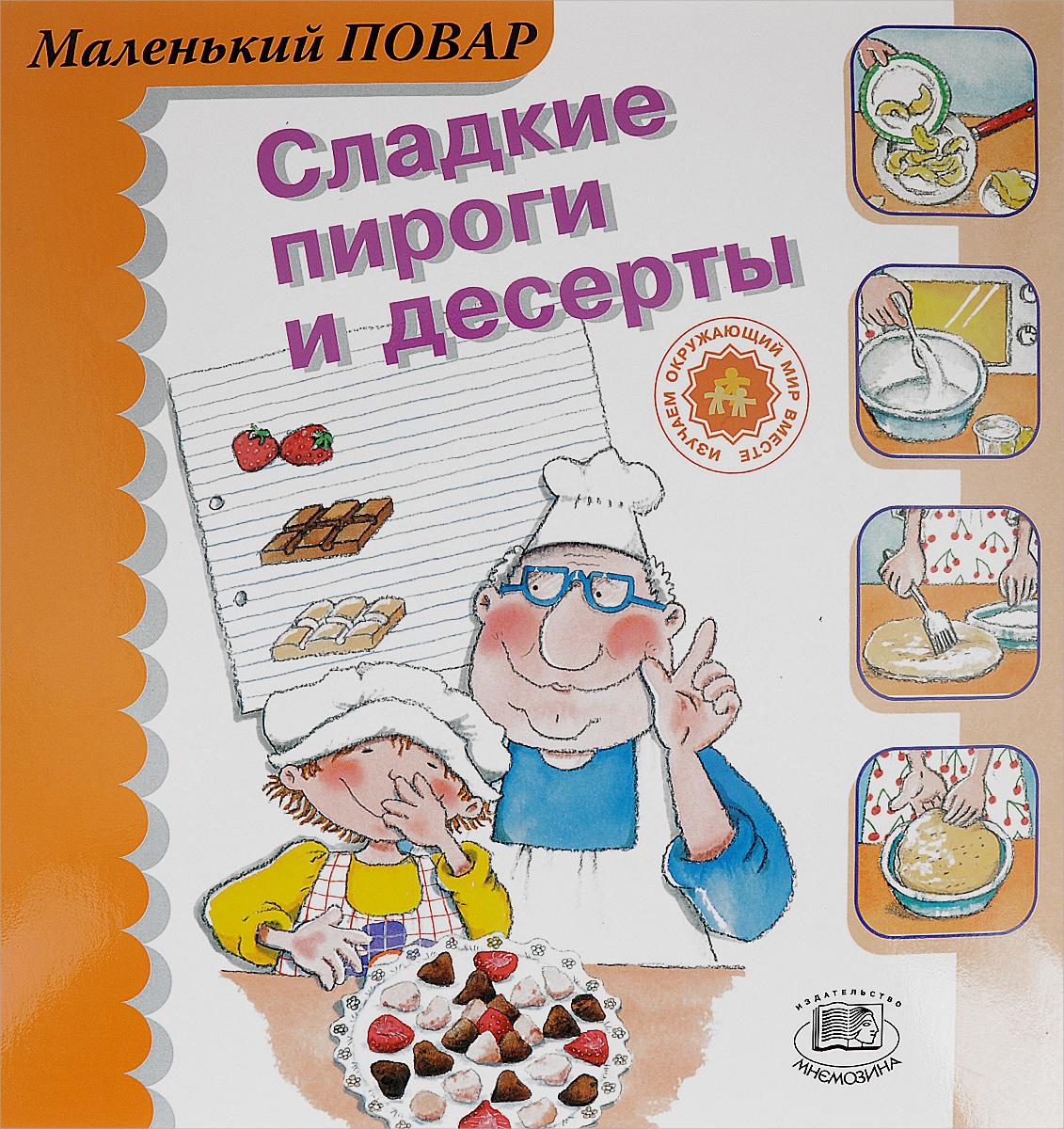 Сладкие пироги и десерты