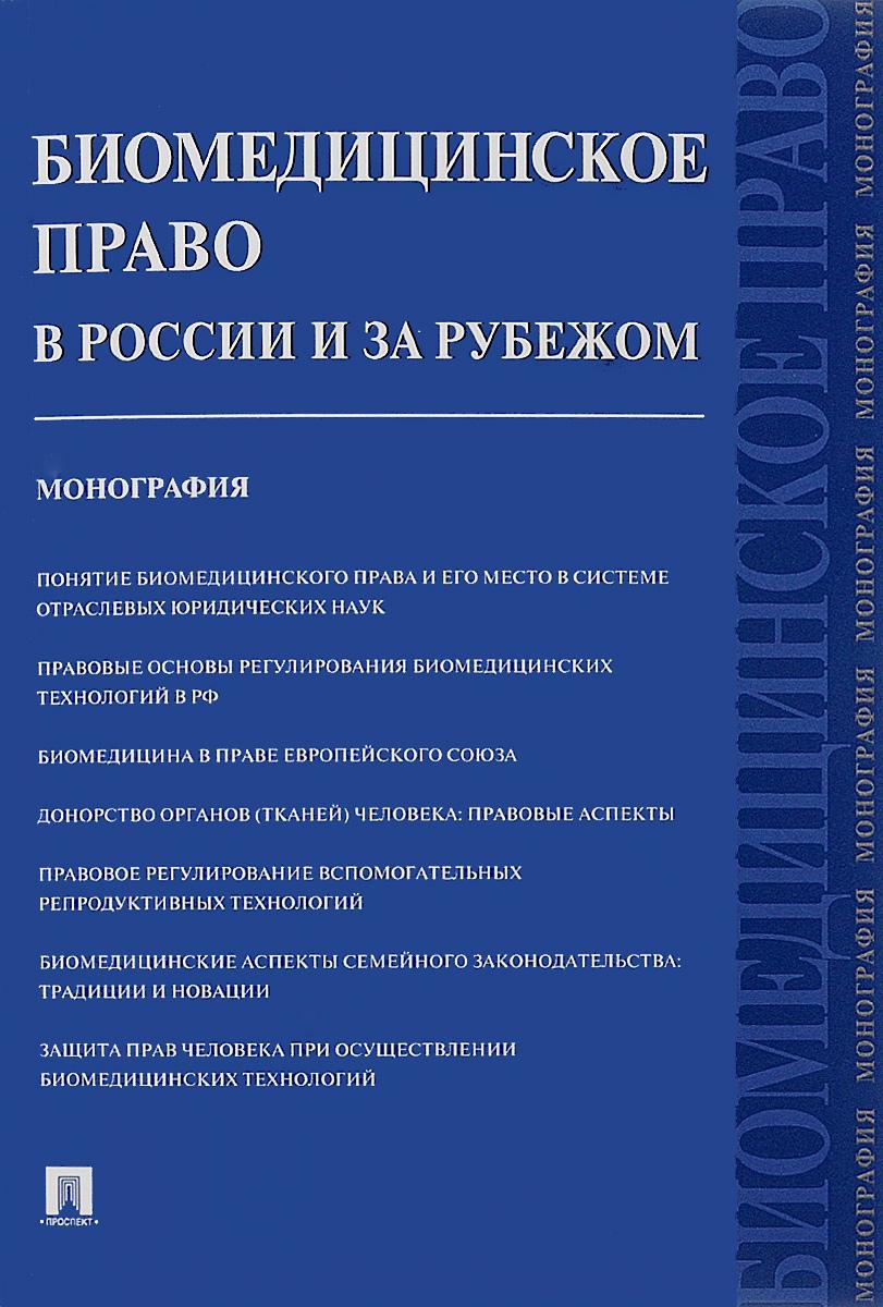 Биомедицинское право России и за рубежом