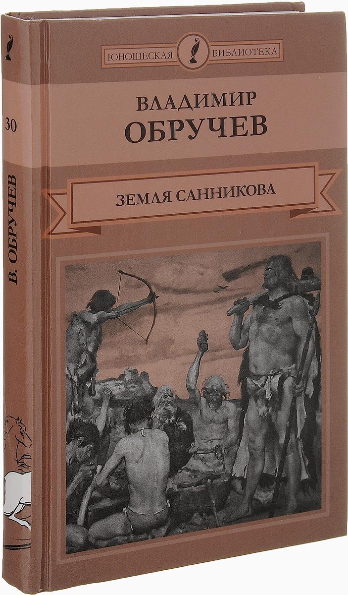 Книга скачать бесплатно fb2 земля санникова