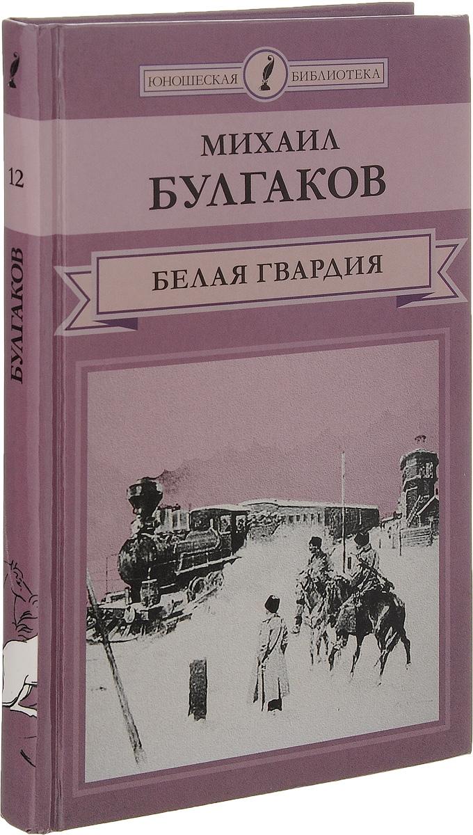 Михаил Булгаков Белая гвардия симбитер для ребенка в киеве
