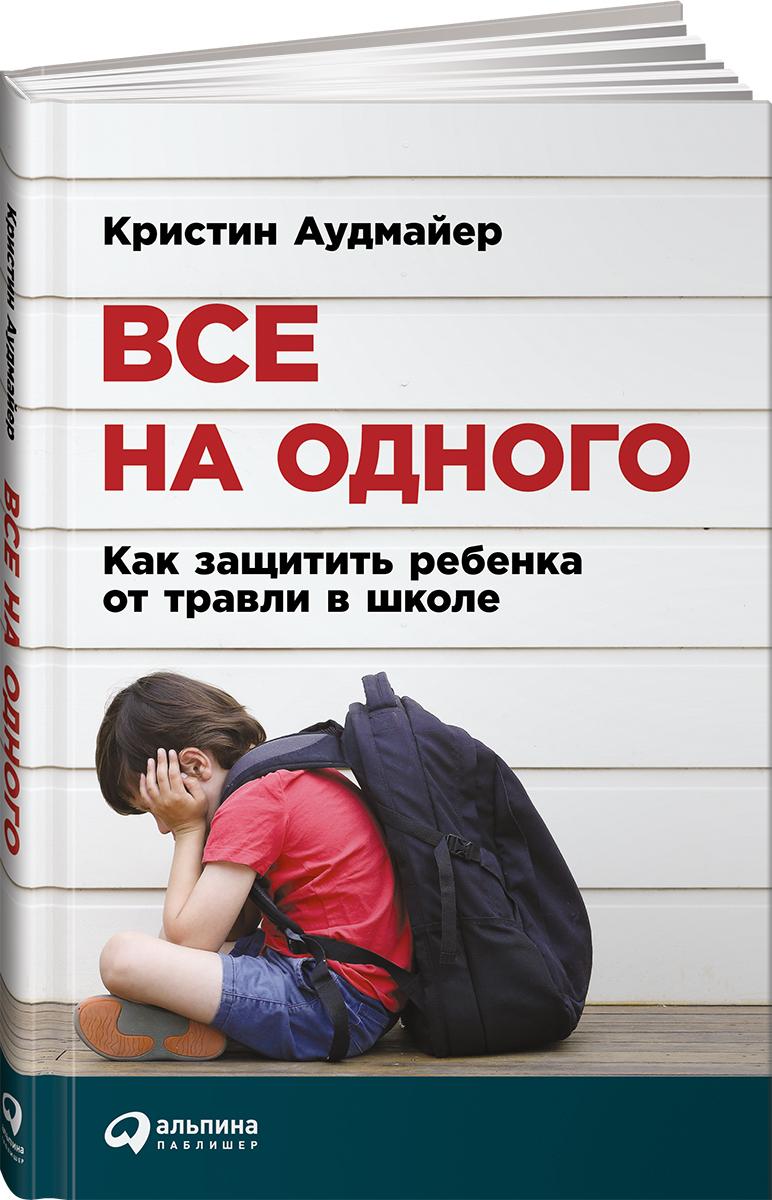Все на одного. Как защитить ребенка от травли в школе