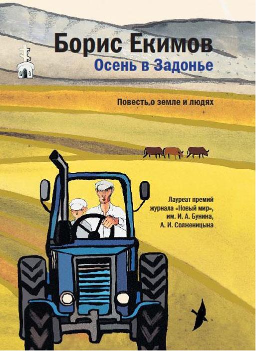 Борис Екимов Осень в Задонье