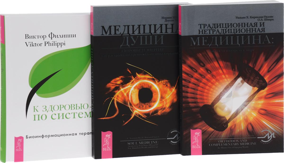 К здоровью - по системе, Медицина души, Традиционная и нетрадиционная медицина (комплект из 3 книг)