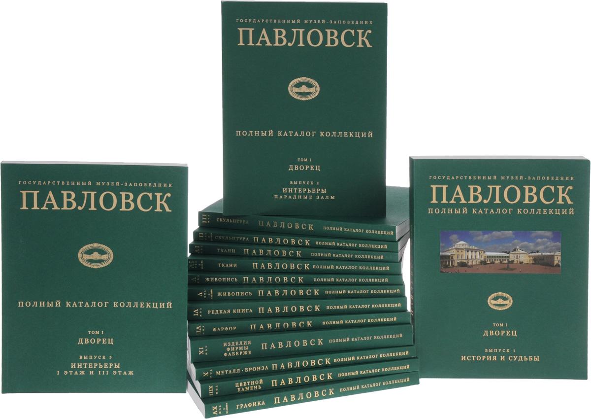 Государственный музей-заповедник Павловск. Полный каталог коллекций (комплект из 15 книг)