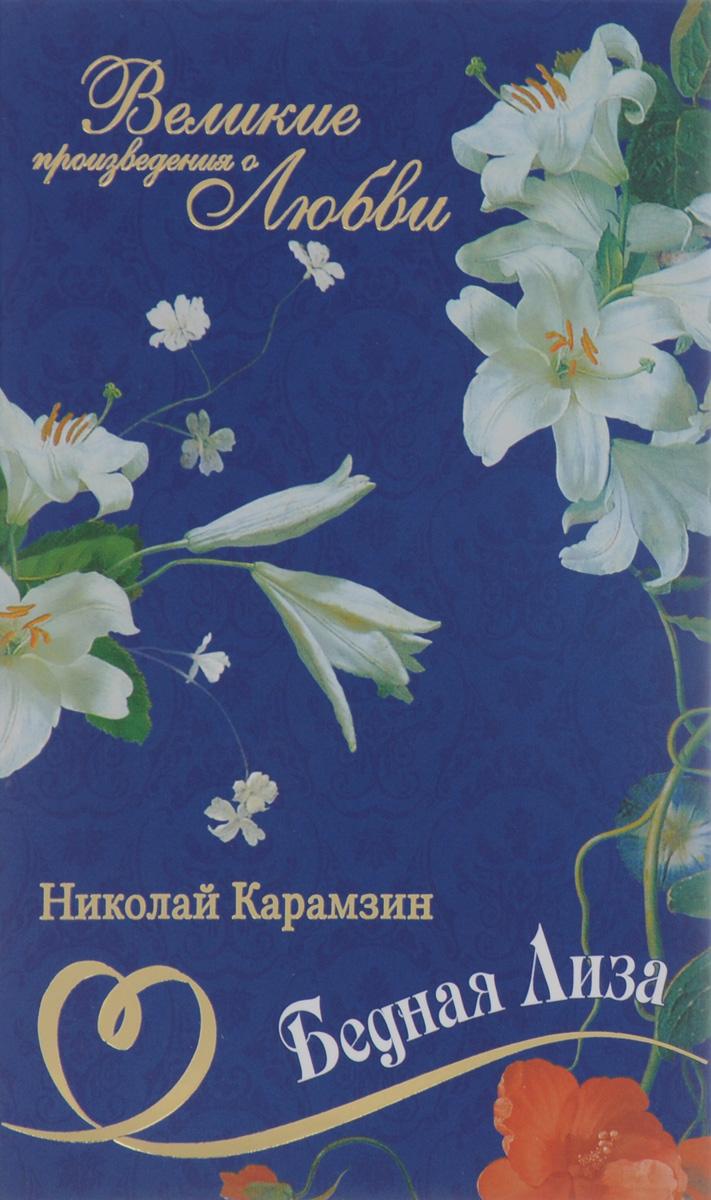 Н. М. Карамзин. Великие произведения о любви. Том 1. Бедная Лиза