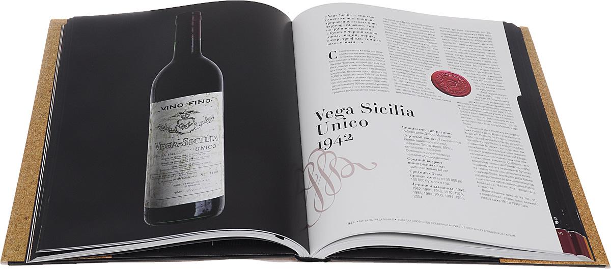 100 великих вин из самой дорогой коллекции в мире (пробка)