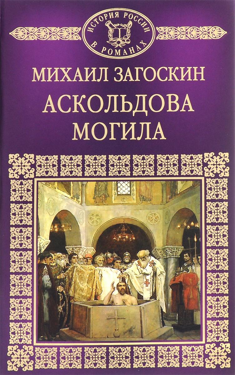 Михаил Загоскин Аскольдова могила симбитер для ребенка в киеве
